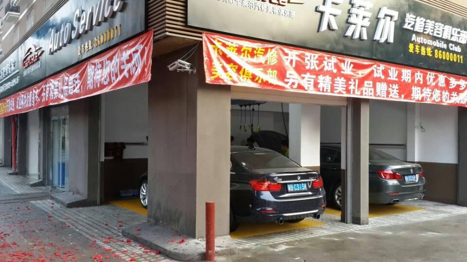 深圳市卡莱尔汽车美容有限公司签约会员系统