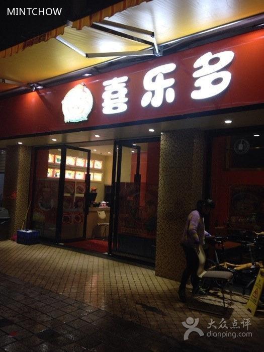 广西梧州市喜乐多休闲餐厅签约会员管理软件