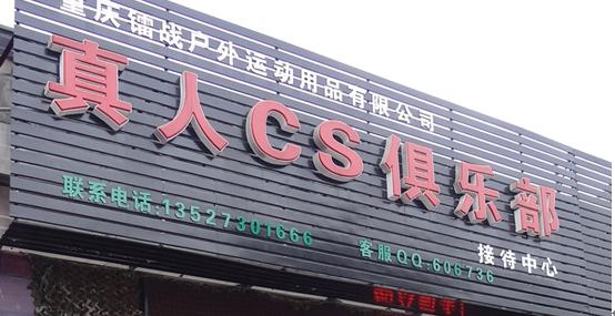 重庆镭战户外运动用品有限公司签约微信会员卡管理系统