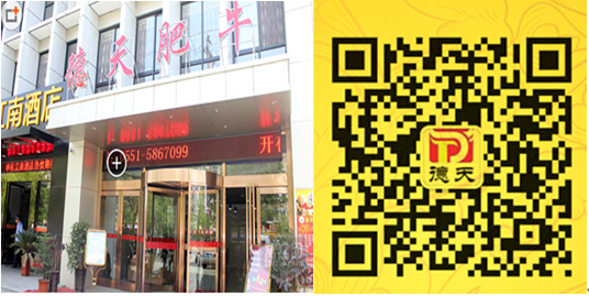 会员管理系统携手南京德天肥牛餐饮成功打通线上线下微信平台