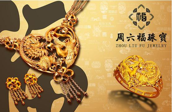 东莞周六福珠宝签约微信会员卡系统