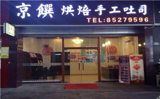 深圳京馔饮食有限公司签约会员管理体系