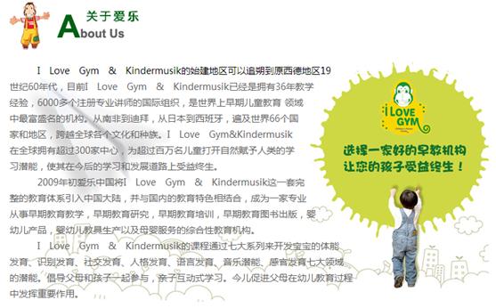 云南昆明爱乐早教签约会员卡管理系统