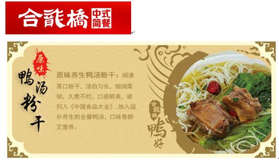合龙桥(福州)餐饮有限公司签约会员卡管理系统