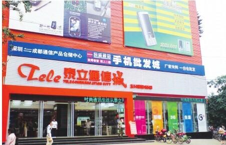 四川德阳市泰立通讯器材经营部签约会员管理软件