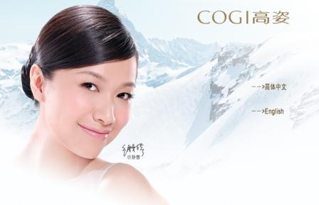 上海新高姿化妆品有限公司签约移动专柜(专卖店)系统